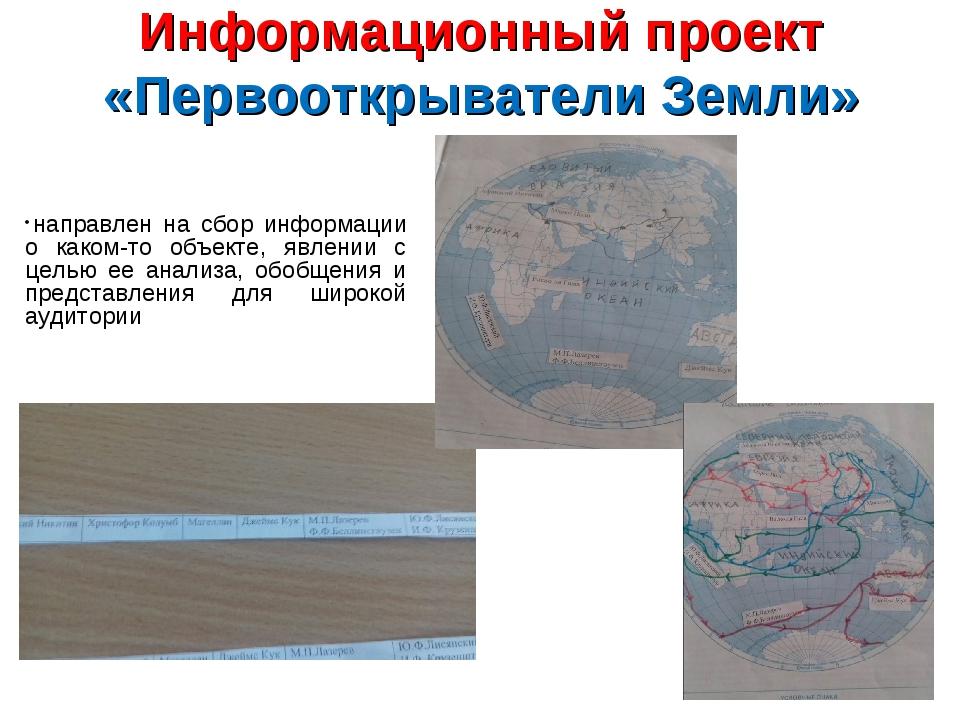Информационный проект «Первооткрыватели Земли» направлен на сбор информации...