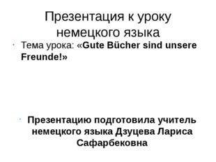 Презентация к уроку немецкого языка Тема урока: «Gute Bücher sind unsere Freu