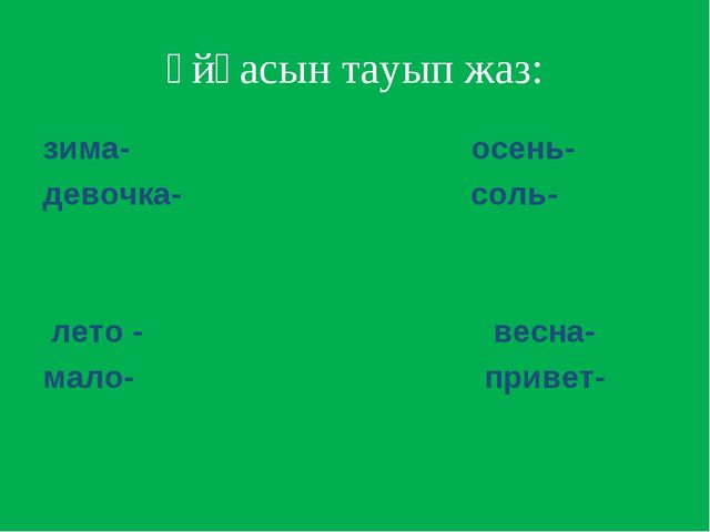 Ұйқасын тауып жаз: зима- осень- девочка- соль-   лето - весна- мало- привет-