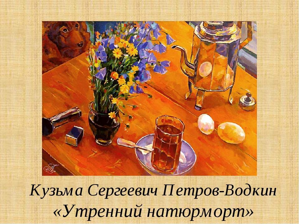 Кузьма Сергеевич Петров-Водкин «Утренний натюрморт»