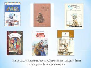На русском языке повесть «Девочка из города» была переиздана более десяти раз