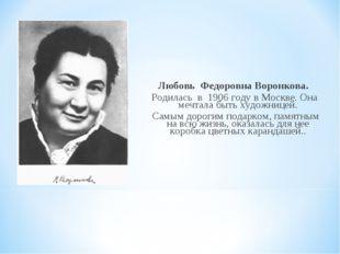 Любовь Федоровна Воронкова. Родилась в 1906 году в Москве. Она мечтала быт
