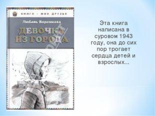 Эта книга написана в суровом 1943 году, она до сих пор трогает сердца детей
