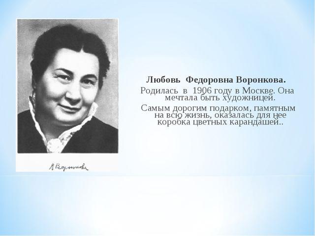 Любовь Федоровна Воронкова. Родилась в 1906 году в Москве. Она мечтала быт...