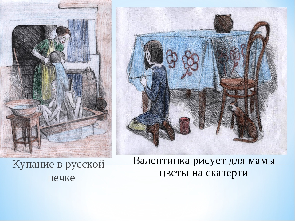 Купание в русской печке Валентинка рисует для мамы цветы на скатерти