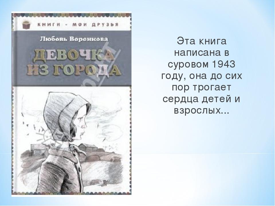 Эта книга написана в суровом 1943 году, она до сих пор трогает сердца детей...