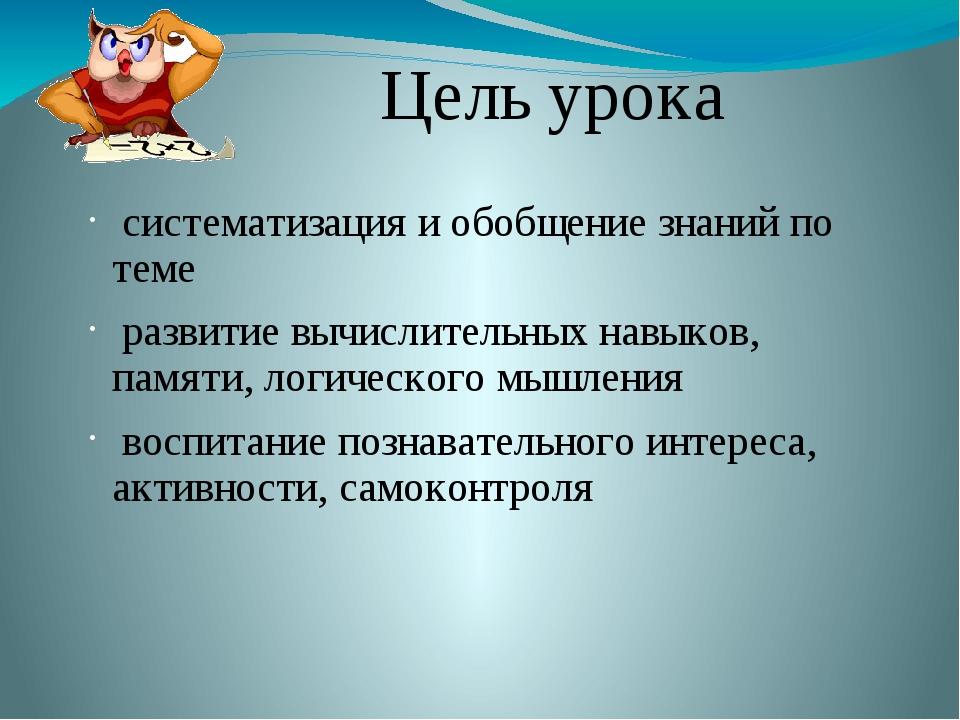 Цель урока систематизация и обобщение знаний по теме развитие вычислительных...