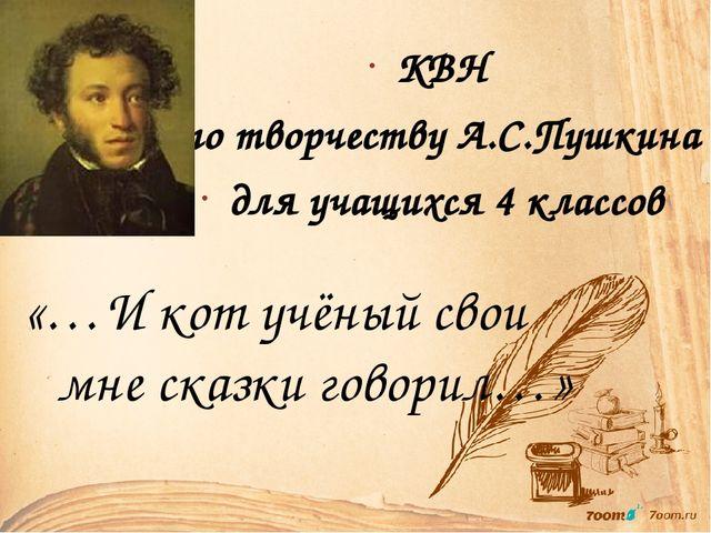 КВН по творчеству А.С.Пушкина для учащихся 4 классов «…И кот учёный свои мне...