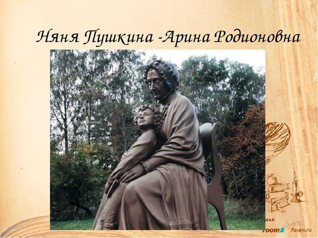 Няня Пушкина -Арина Родионовна