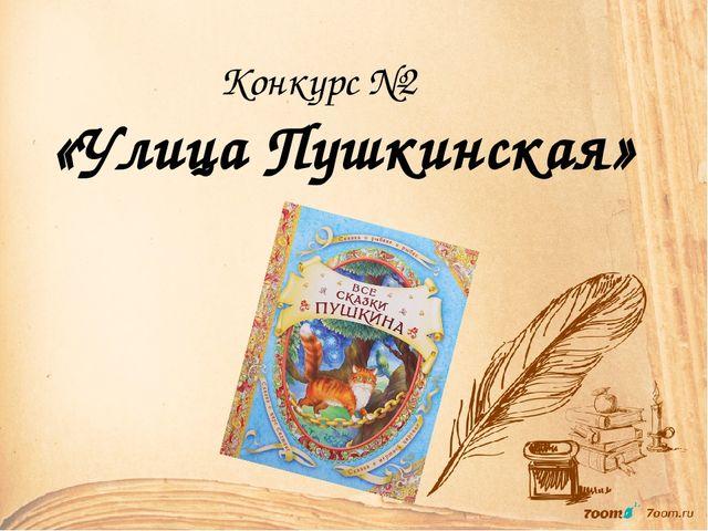 Конкурс №2 «Улица Пушкинская»