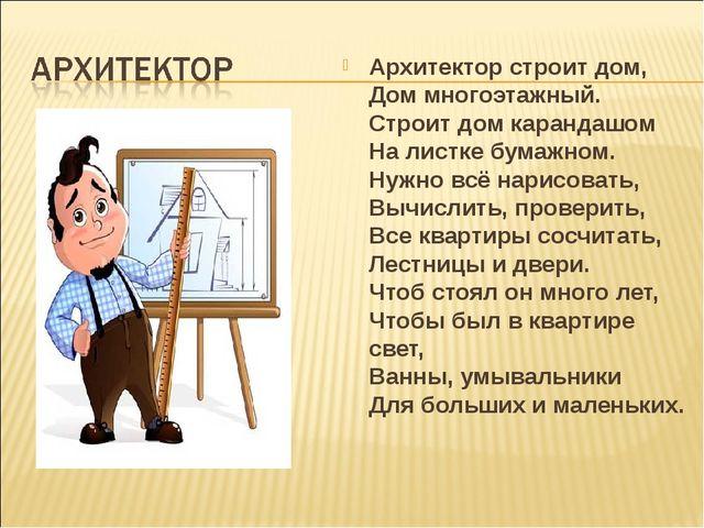 Архитектор строит дом, Дом многоэтажный. Строит дом карандашом На листке бума...