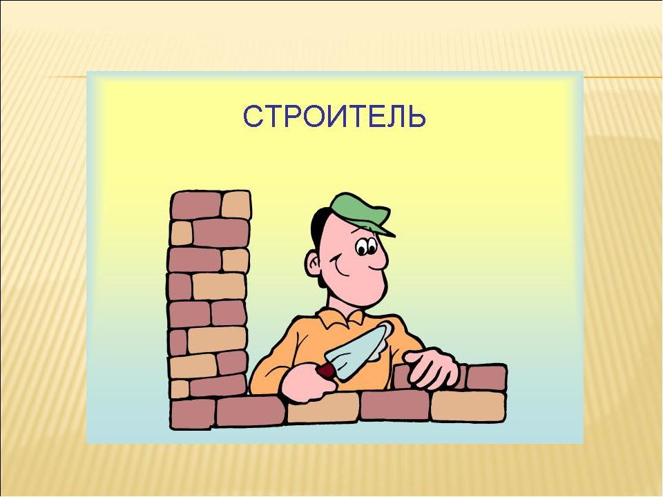 Картинка с надписью профессия строитель, открытка жестяной