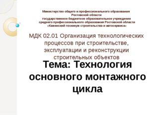 МДК 02.01 Организация технологических процессов при строительстве, эксплуатац