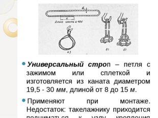 Универсальный строп – петля с зажимом или сплеткой и изготовляется из каната