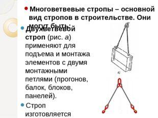 Многоветвевые стропы – основной вид стропов в строительстве. Они могут быть: