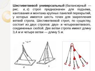 Шестиветвевой универсальный(балансирный — рис. в,г) строп предназначен для