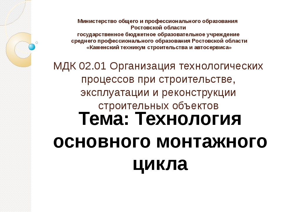 МДК 02.01 Организация технологических процессов при строительстве, эксплуатац...