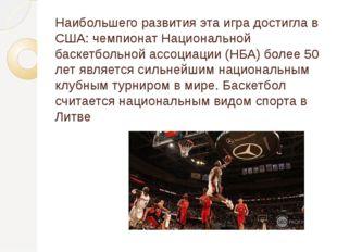Наибольшего развития эта игра достигла в США: чемпионат Национальной баскетбо