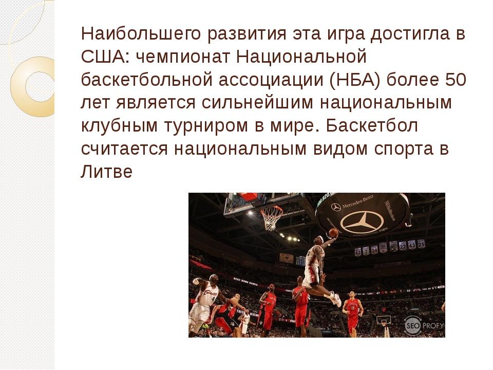 Наибольшего развития эта игра достигла в США: чемпионат Национальной баскетбо...