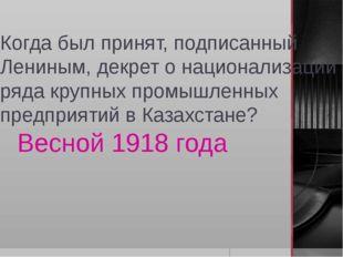 Когда был принят, подписанный Лениным, декрет о национализации ряда крупных п