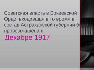 Советская власть в Бокеевской Орде, входившая в то время в состав Астраханско
