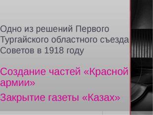 Одно из решений Первого Тургайского областного съезда Советов в 1918 году Соз