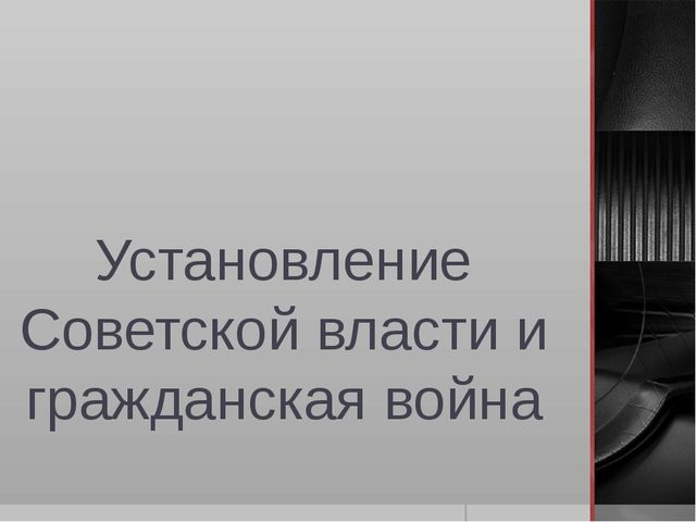 Установление Советской власти и гражданская война