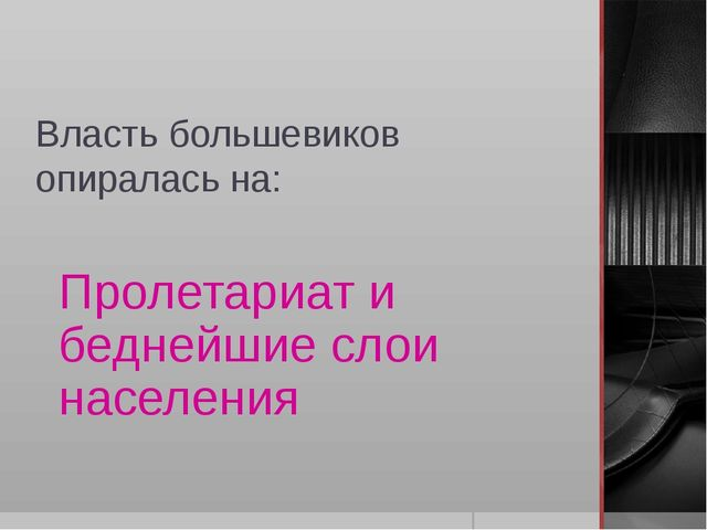 Власть большевиков опиралась на: Пролетариат и беднейшие слои населения