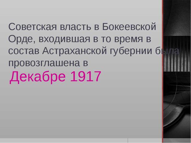 Советская власть в Бокеевской Орде, входившая в то время в состав Астраханско...