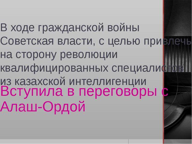 В ходе гражданской войны Советская власти, с целью привлечь на сторону револю...