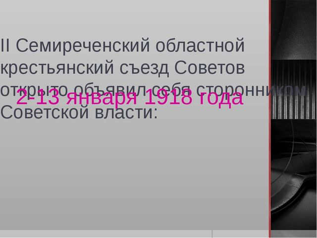 II Семиреченский областной крестьянский съезд Советов открыто объявил себя ст...