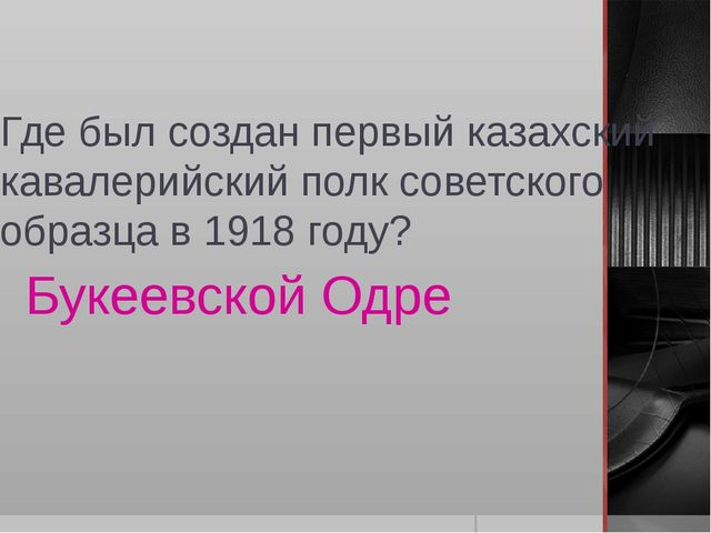 Где был создан первый казахский кавалерийский полк советского образца в 1918...
