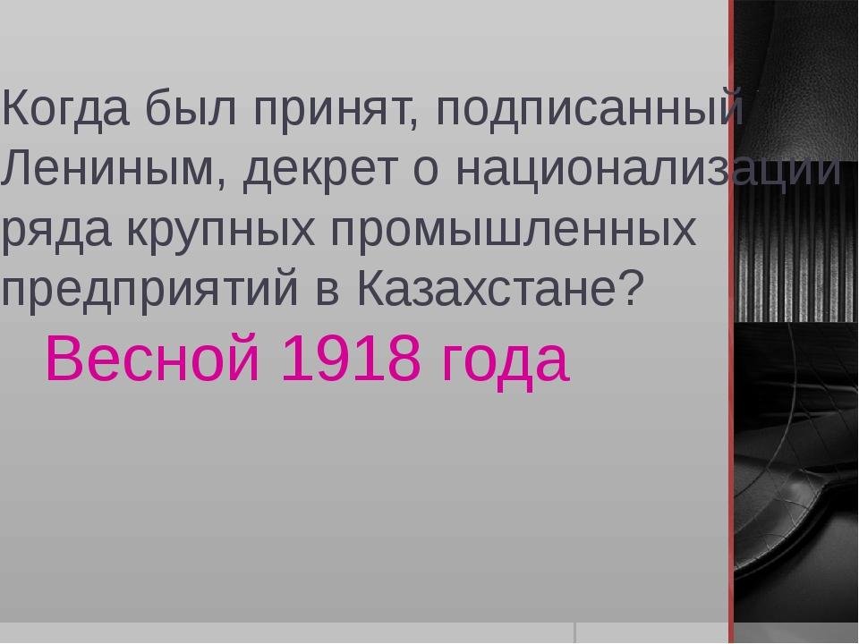 Когда был принят, подписанный Лениным, декрет о национализации ряда крупных п...