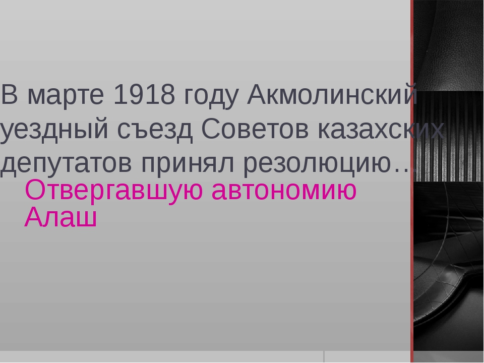 В марте 1918 году Акмолинский уездный съезд Советов казахских депутатов приня...