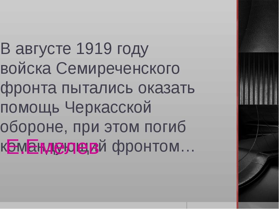 В августе 1919 году войска Семиреченского фронта пытались оказать помощь Черк...