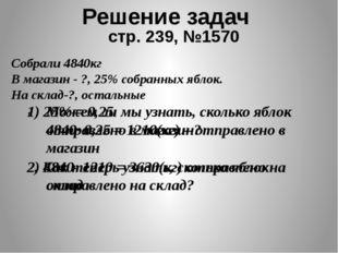 Решение задач стр. 239, №1570 Можем ли мы узнать, сколько яблок отправлено в