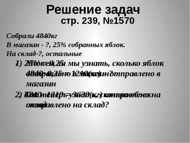 Решение задач стр. 239, №1570 Можем ли мы узнать, сколько яблок отправлено в...