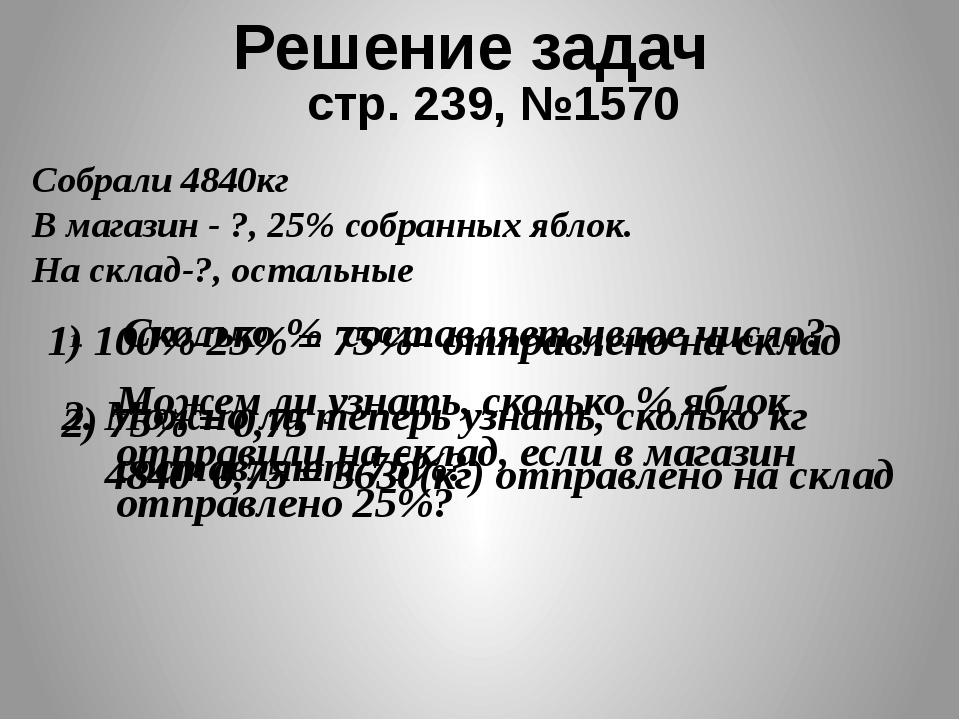 Решение задач стр. 239, №1570 Сколько % составляет целое число? Собрали 4840к...