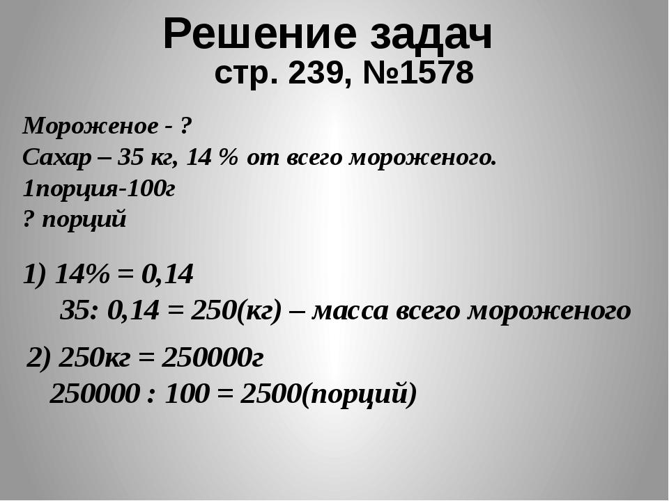 Решение задач стр. 239, №1578 Мороженое - ? Сахар – 35 кг, 14 % от всего моро...
