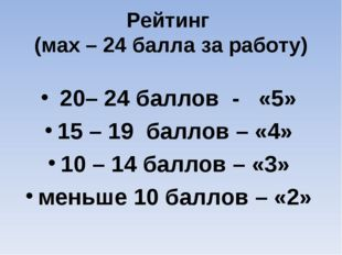 Рейтинг (мах – 24 балла за работу) 20– 24 баллов - «5» 15 – 19 баллов – «4» 1