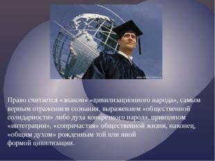 Право считается «знаком» «цивилизационного народа», самым верным отражением с