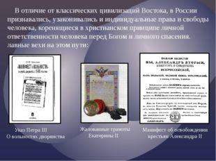 В отличие от классических цивилизаций Востока, в России признавались, узакон