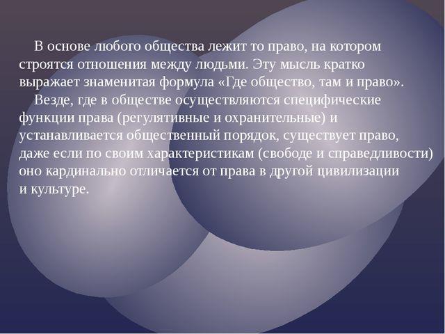 В основе любого общества лежит то право, на котором строятся отношения между...