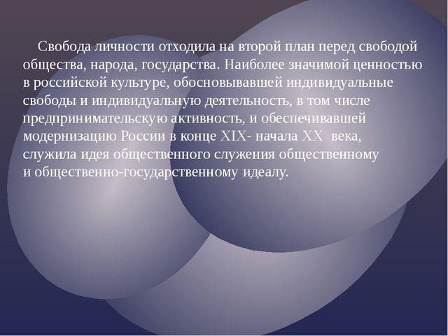 Свобода личности отходила на второй план перед свободой общества, народа, го...