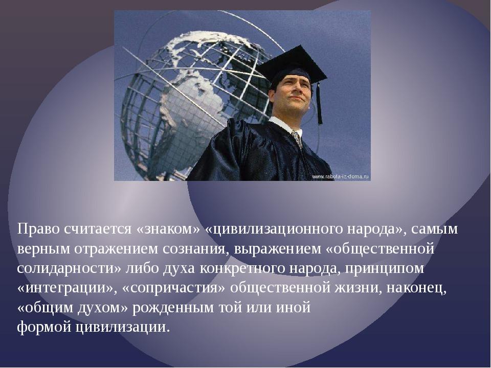 Право считается «знаком» «цивилизационного народа», самым верным отражением с...