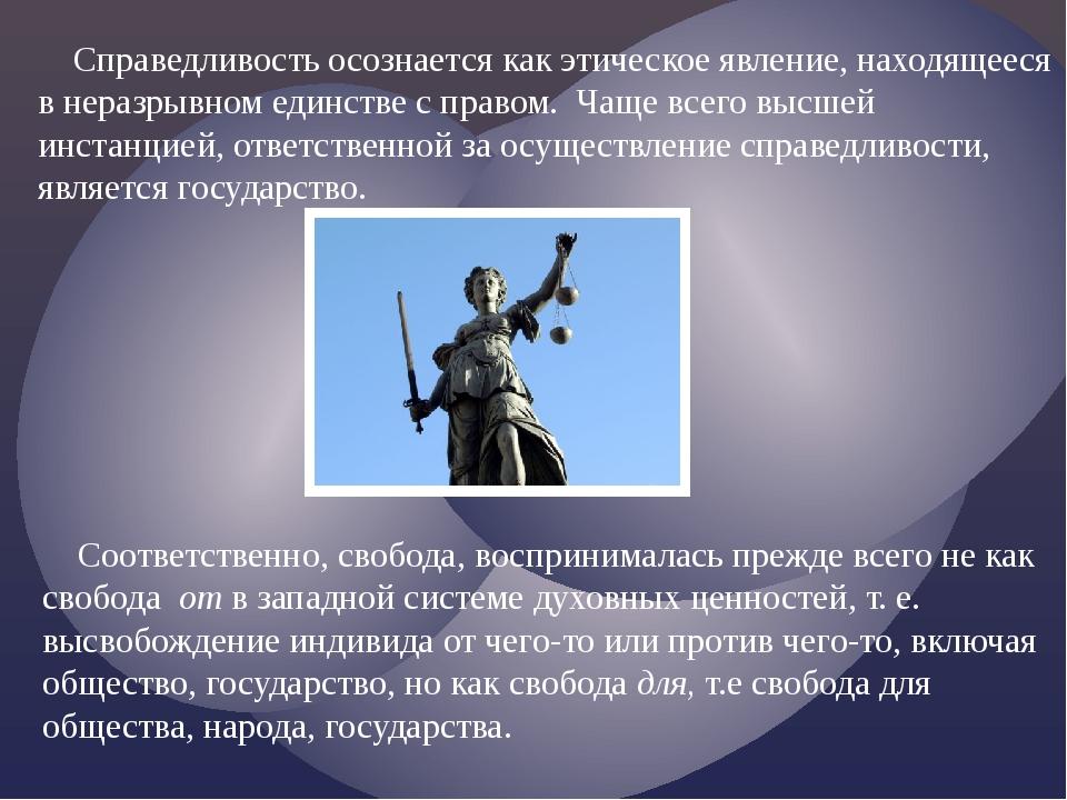 Справедливость осознается как этическое явление, находящееся в неразрывном е...