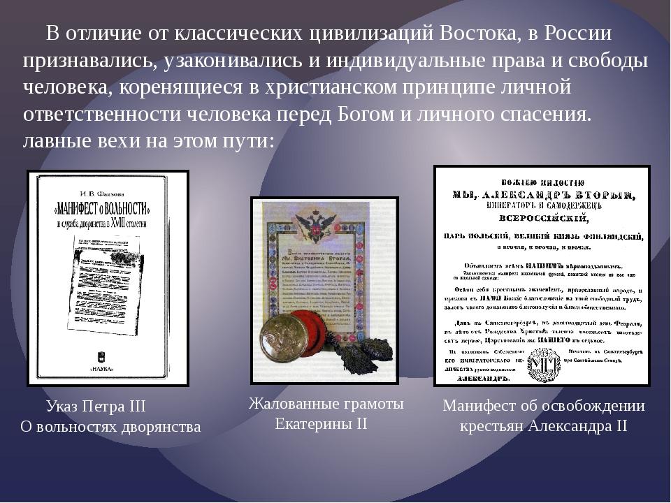 В отличие от классических цивилизаций Востока, в России признавались, узакон...