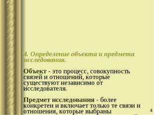 4. Определение объекта и предмета исследования. Объект - это процесс, совокуп