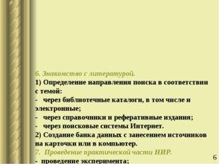 6. Знакомство с литературой. 1)Определение направления поиска в соответствии