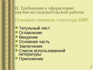 II. Требования к оформлению научно-исследовательской работы. Основные элемент